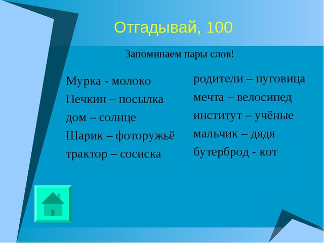 Отгадывай, 100 Мурка - молоко Печкин – посылка дом – солнце Шарик – фоторужь...