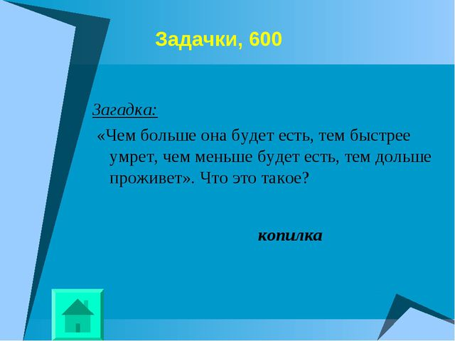 Задачки, 600 Загадка: «Чем больше она будет есть, тем быстрее умрет, чем ме...