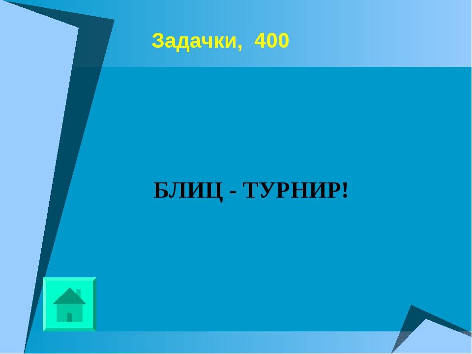 Задачки, 400 БЛИЦ - ТУРНИР!
