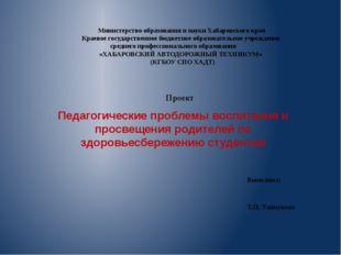 Министерство образования и науки Хабаровского края Краевое государственное бю