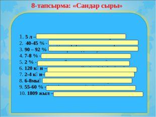 8-тапсырма: «Сандар сыры» 1. 5 л – қанның жалпы қалыпты мөлшері. 2. 40-45 % -