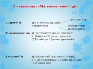 2 – тапсырма : «Мағынаны тану» әдісі 1. Зерттеңіз. эритроциттер а) Қан жасуш