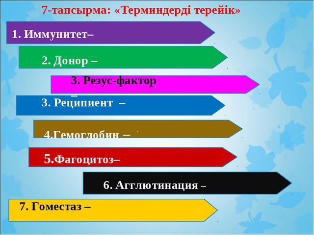 7-тапсырма: «Терминдерді терейік» . Иммунитет– 2. Донор – 3. Реципиент – 4.Ге...