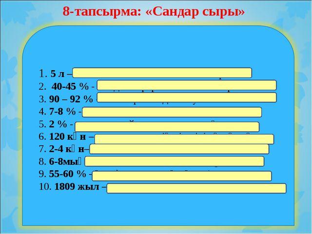 8-тапсырма: «Сандар сыры» 1. 5 л – қанның жалпы қалыпты мөлшері. 2. 40-45 % -...