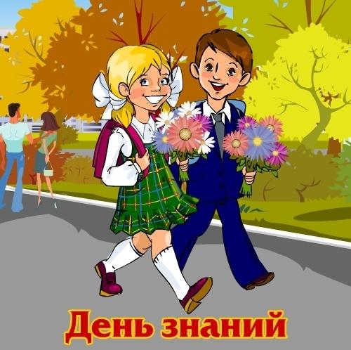 День Знаний стал государственным праздником в 1984 году указом Президиума Верховного Совета СССР