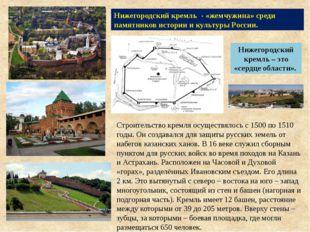 Нижегородский кремль - «жемчужина» среди памятников истории и культуры России