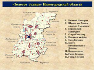 1 Нижний Новгород Шуховская башня в городе Дзержинск Керженский заповедник Оз