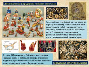 Жбанниковская (Городецкая) глиняная свистулька В селах Жбанникове и Роймине,