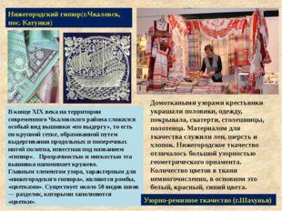 Нижегородский гипюр(г.Чкаловск, пос. Катунки) В конце XIX века на территории