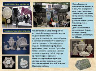 Балахнинские кружева Своеобразность плетения заключается в том, что внутренне