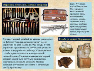 Обработка металла (г.Павлово,г.Ворсма) Еще с XVI века в городе Павлово-на-Ок