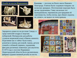 Резьба по кости (Варнавино) Зародилось ремесло на русском Севере, в среде жит