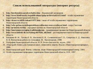 Список использованной литературы (интернет ресурсы) http://kerzhenskiy.narod.