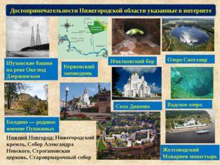 Болдино — родовое имение Пушкиных Достопримечательности Нижегородской области