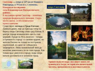 озеро Светлояр Светлояр — озеро в 147 км отНижнего Новгорода, в 70 км от г.