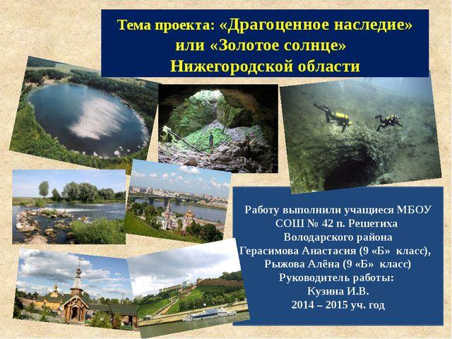Работу выполнили учащиеся МБОУ СОШ № 42 п. Решетиха Володарского района Герас...