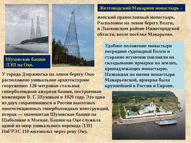 У города Дзержинска на левом берегу Оки расположено уникальное архитектурное...