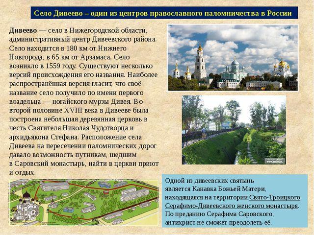 Село Дивеево – один из центров православного паломничества в России Дивеево—...