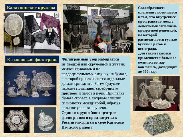 Балахнинские кружева Своеобразность плетения заключается в том, что внутренне...