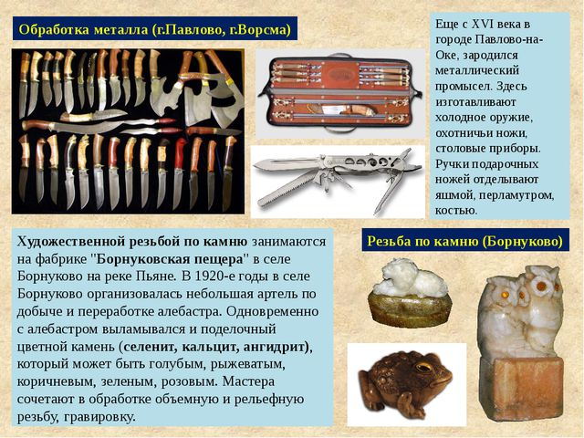 Обработка металла (г.Павлово,г.Ворсма) Еще с XVI века в городе Павлово-на-Ок...