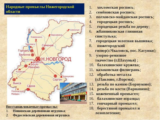 Народные промыслы Нижегородской области хохломская роспись; семёновская роспи...