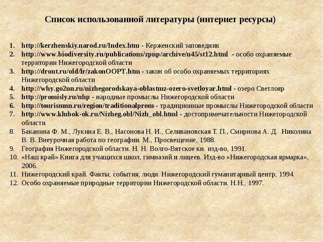 Список использованной литературы (интернет ресурсы) http://kerzhenskiy.narod....