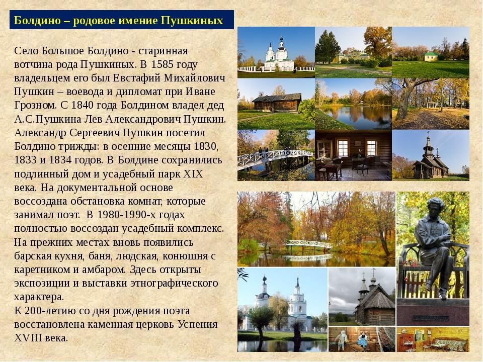 Болдино – родовое имение Пушкиных Село Большое Болдино - старинная вотчина ро...