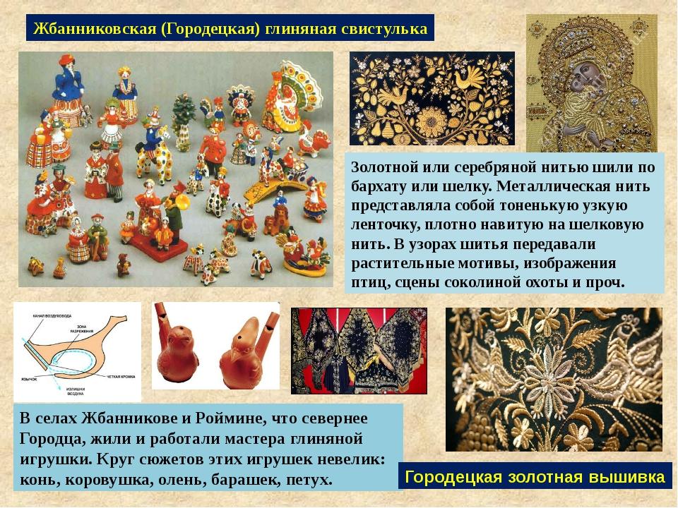 Жбанниковская (Городецкая) глиняная свистулька В селах Жбанникове и Роймине,...