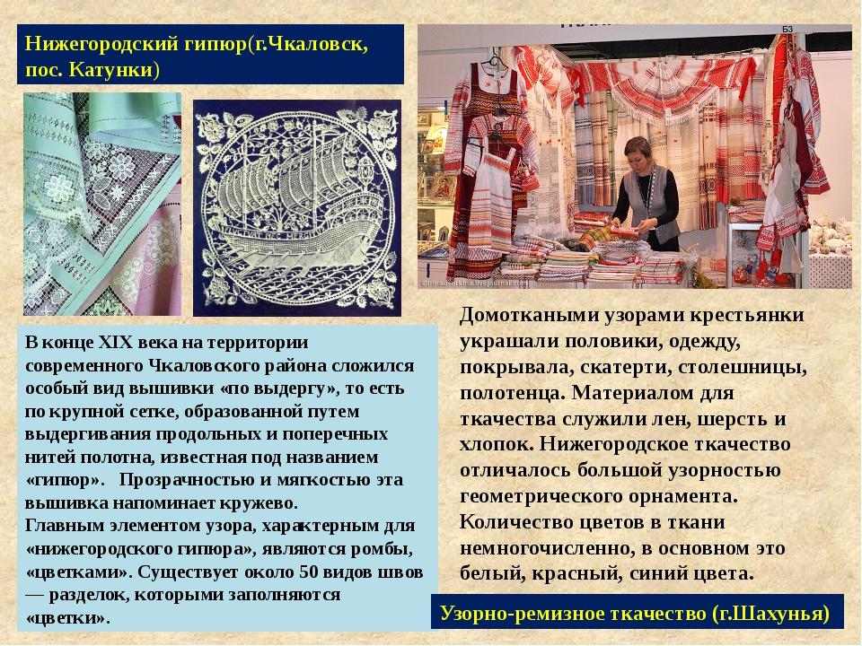Нижегородский гипюр(г.Чкаловск, пос. Катунки) В конце XIX века на территории...