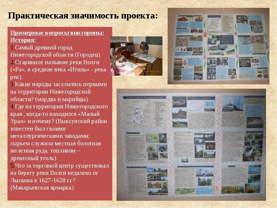 Практическая значимость проекта: Примерные вопросы викторины: История: Самый...