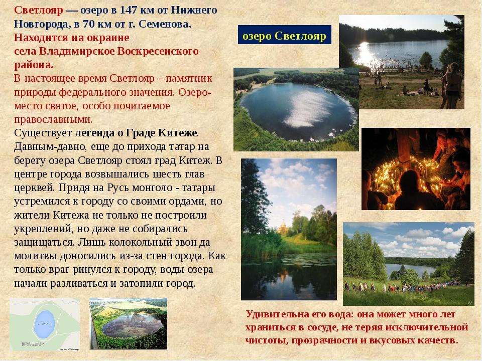 озеро Светлояр Светлояр — озеро в 147 км отНижнего Новгорода, в 70 км от г....