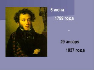 6 июня 1799 года 29 января 1837 года -