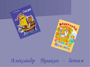 Александр Пушкин - детям
