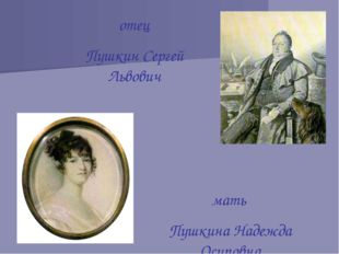 отец Пушкин Сергей Львович мать Пушкина Надежда Осиповна