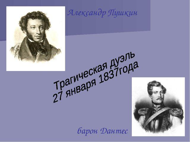барон Дантес Александр Пушкин