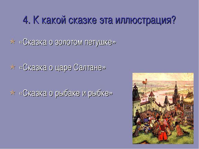 4. К какой сказке эта иллюстрация?  «Сказка о золотом петушке»  «Сказка о ц...