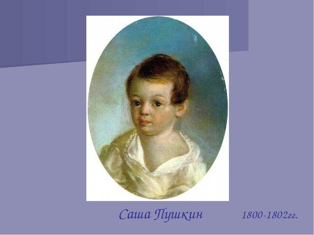 Саша Пушкин 1800-1802гг.