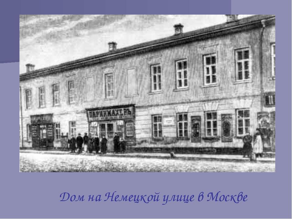 Дом на Немецкой улице в Москве