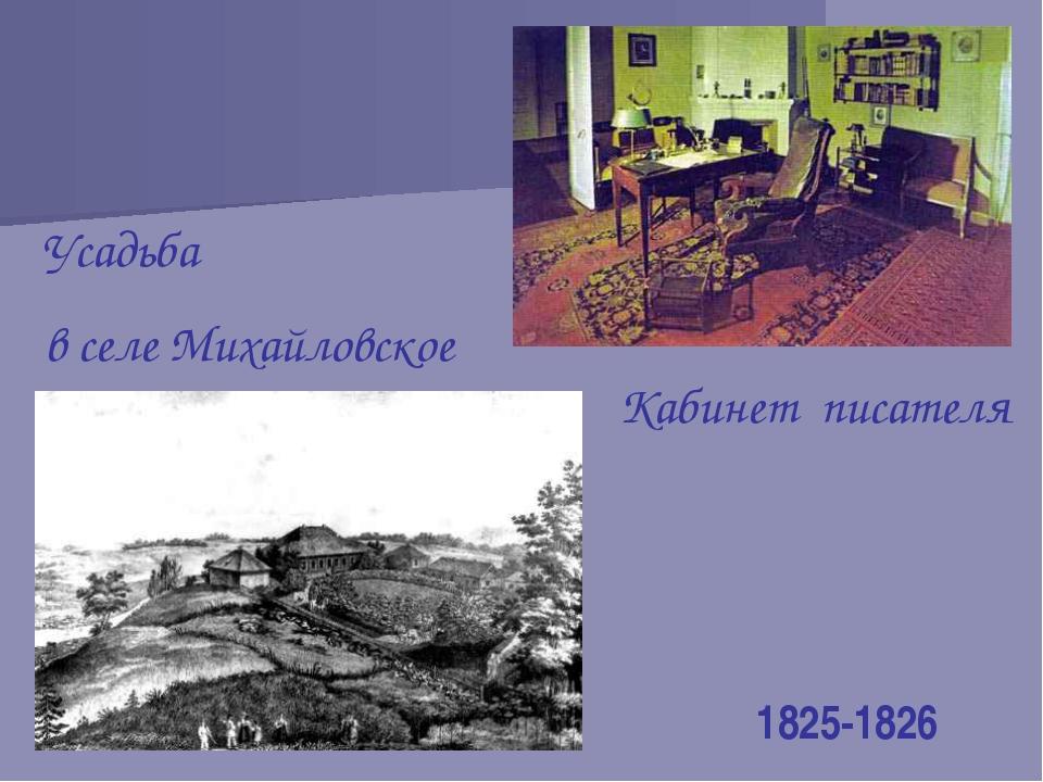 Кабинет писателя Усадьба в селе Михайловское 1825-1826