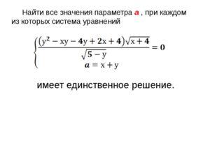 Найти все значения параметра a , при каждом из которых система уравнений име