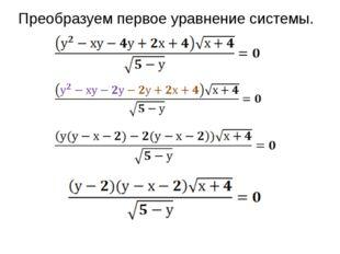 Преобразуем первое уравнение системы.