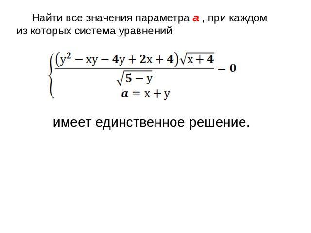 Найти все значения параметра a , при каждом из которых система уравнений име...