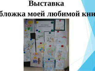 Выставка «Обложка моей любимой книги».