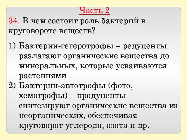 Часть 2 34. В чем состоит роль бактерий в круговороте веществ? Бактерии-гетер...
