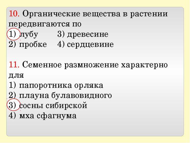 10. Органические вещества в растении передвигаются по лубу3) древесине пр...