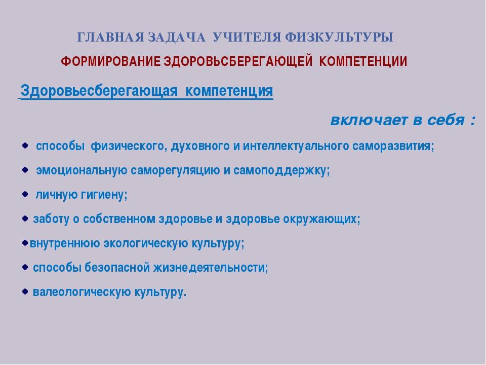 ГЛАВНАЯ ЗАДАЧА УЧИТЕЛЯ ФИЗКУЛЬТУРЫ ФОРМИРОВАНИЕ ЗДОРОВЬСБЕРЕГАЮЩЕЙ КОМПЕТЕНЦИ...