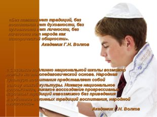 « Создание подлинно национальной школы возможно только на этнопедагогической