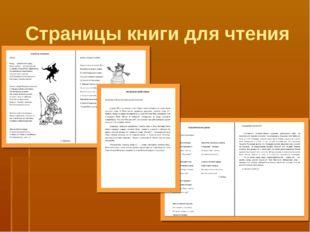 Страницы книги для чтения