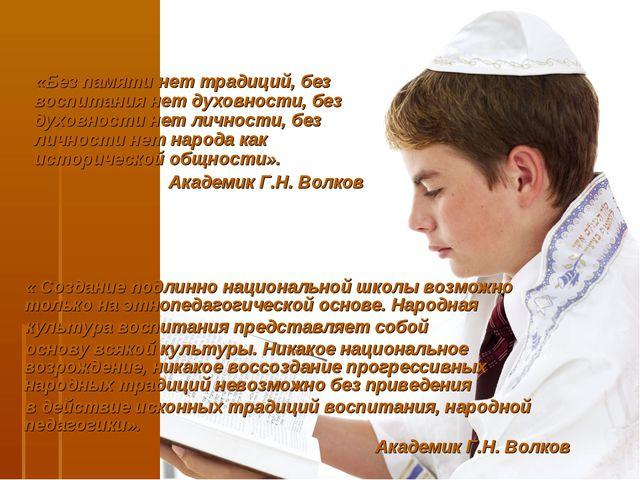 « Создание подлинно национальной школы возможно только на этнопедагогической...