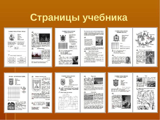 Страницы учебника